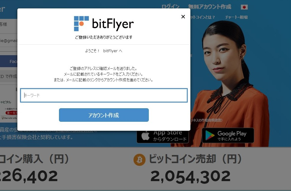 bitFlyer_register_02