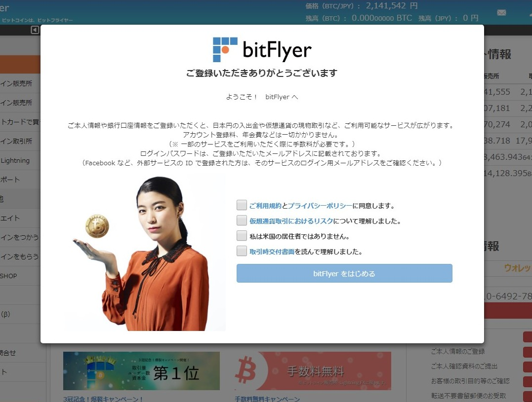bitFlyer_register_03