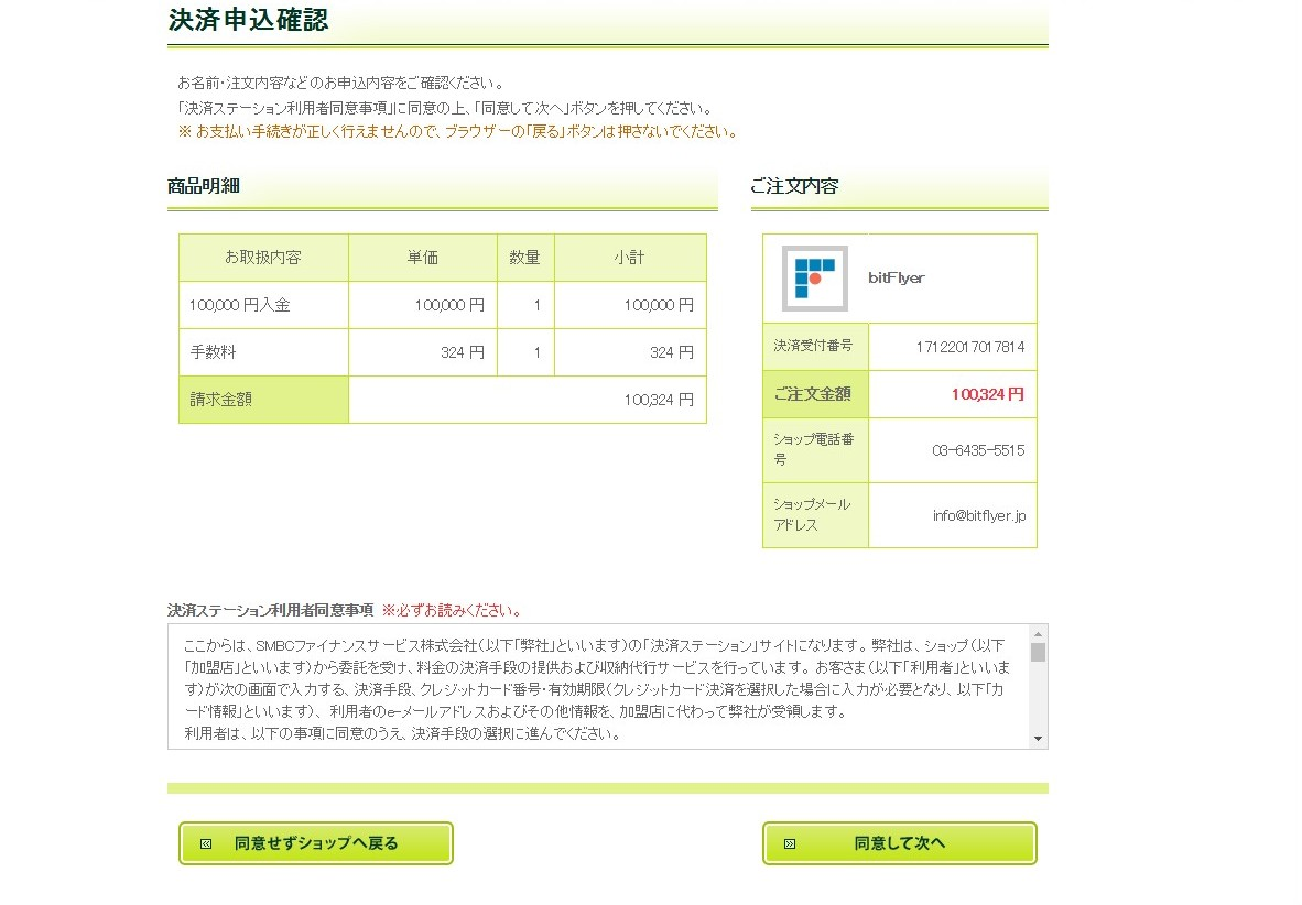bitFlyer_register_07